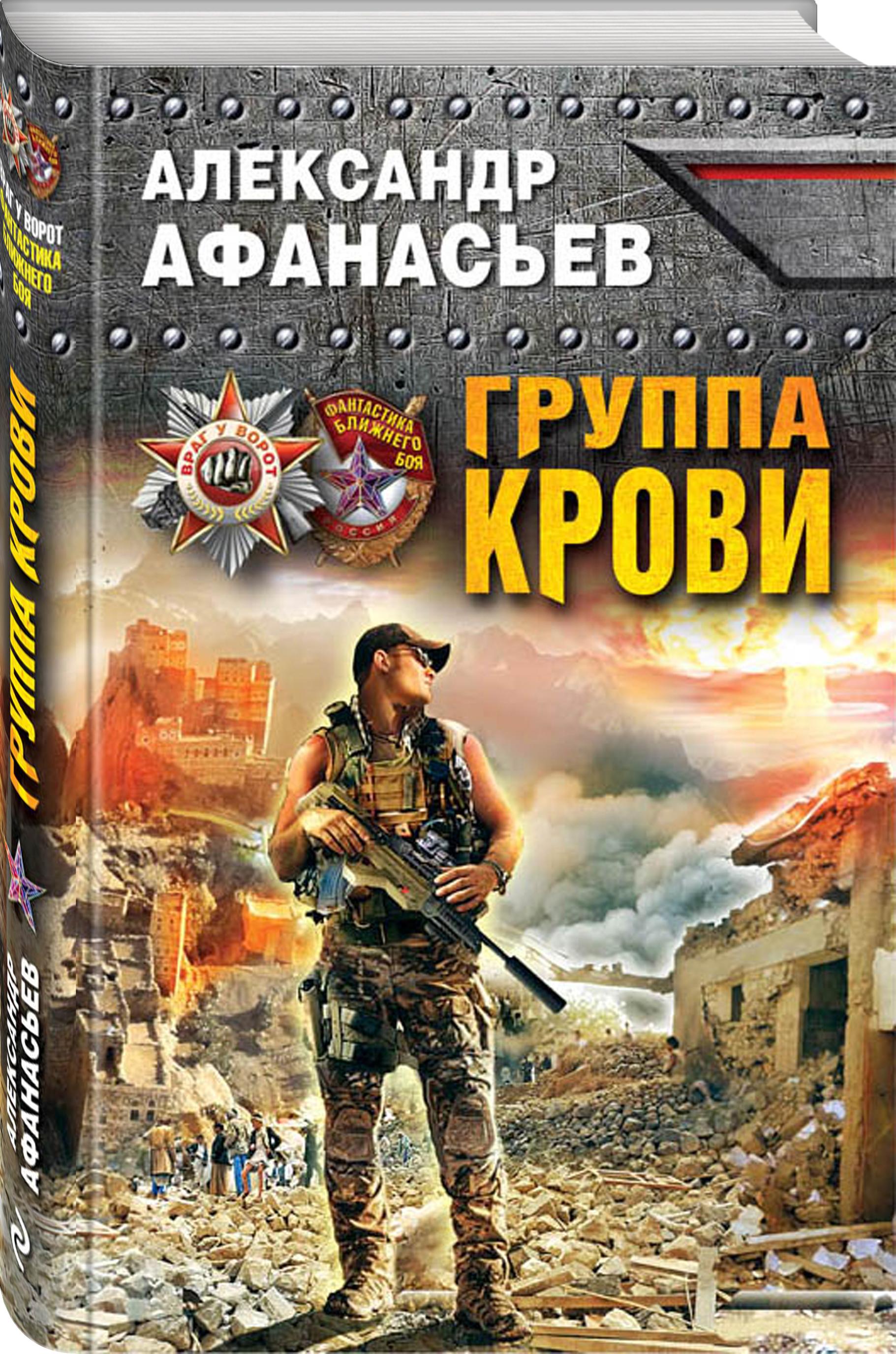 Александр Афанасьев Группа крови