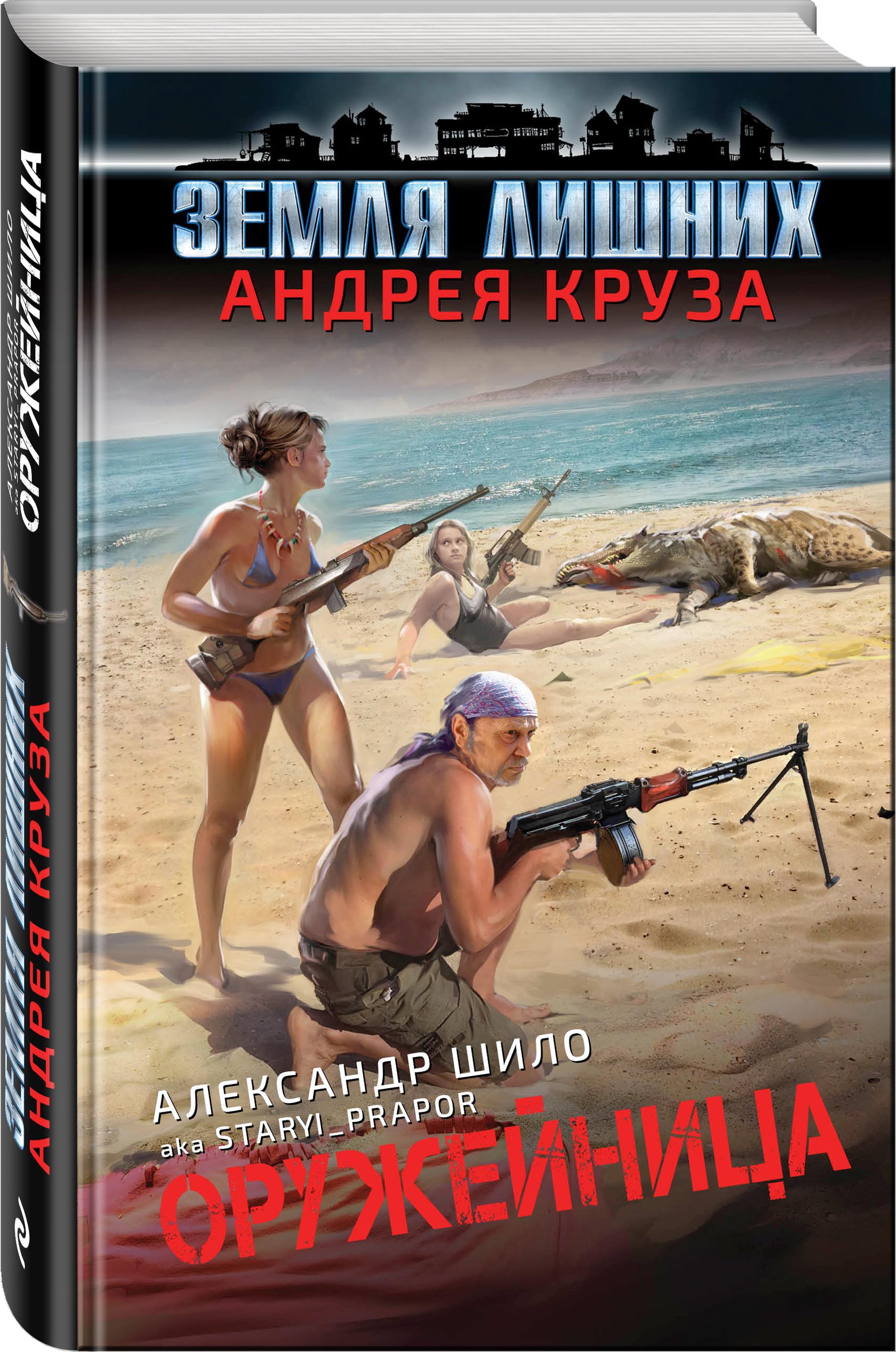 Александр Шило Оружейница