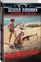 Шило А.А. - Оружейница' обложка книги