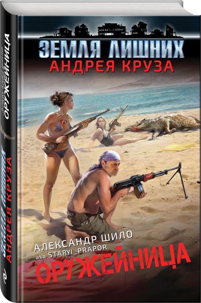 Александр Шило - Оружейница обложка книги