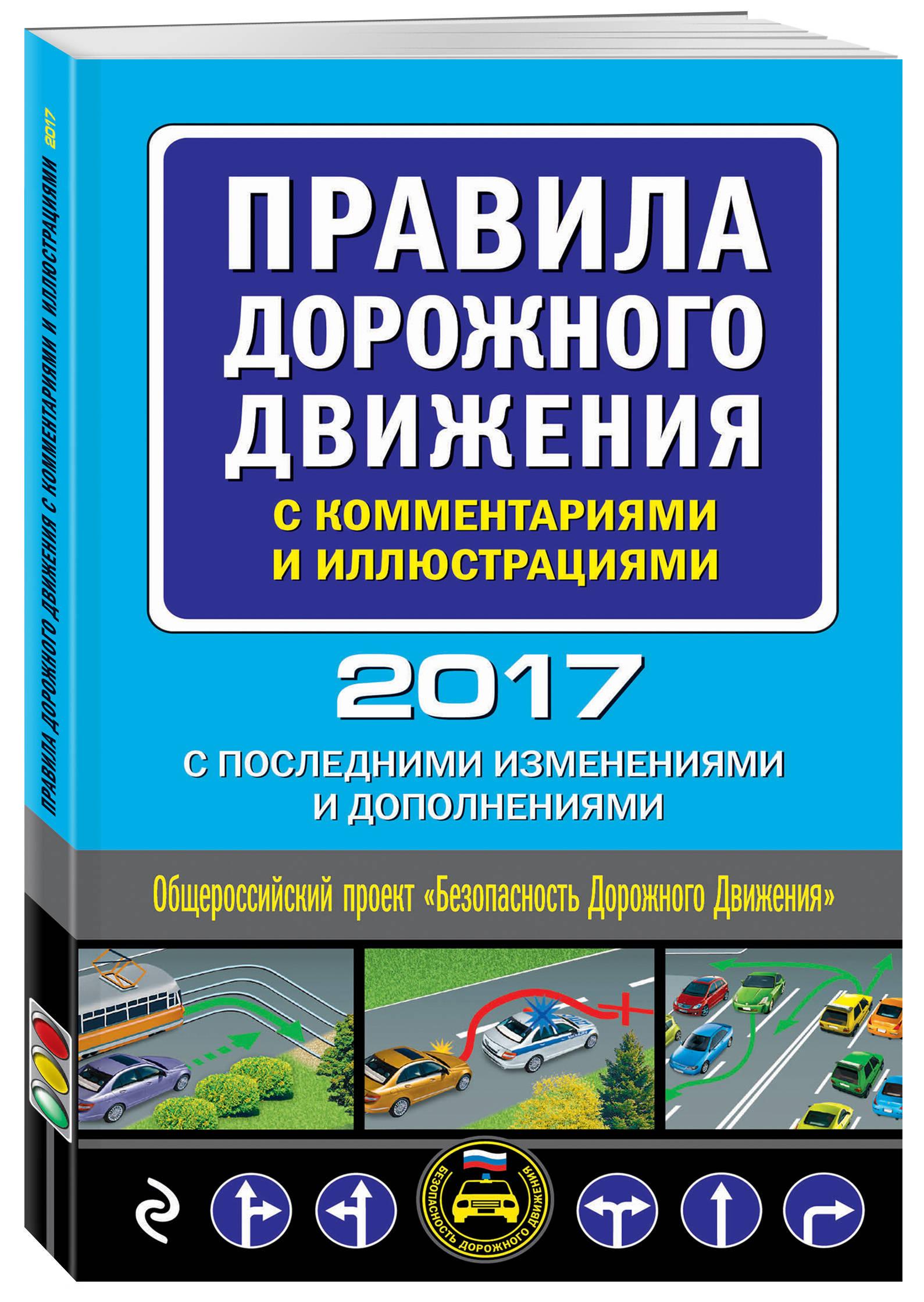 Правила дорожного движения с комментариями и иллюстрациями (с последними изменениями и дополнениями на 2017 год)