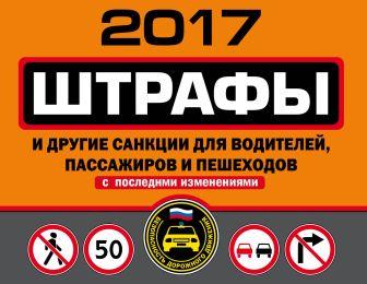 Штрафы и другие санкции для водителей, пассажиров и пешеходов (с последними изменениями на 2017 год)