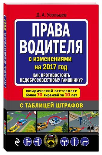 Усольцев Д.А. - Права водителя. Как противостоять недобросовестному гаишнику? (с последними изменениями на 2017 год) обложка книги