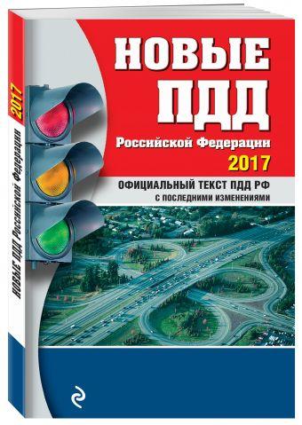 Новые ПДД РФ с последними изменениями на 2017 год
