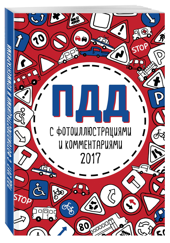 ПДД 2017 с фотоиллюстрациями и комментариями (с последними изменениями) сдать права на автопогрузчика в уфе