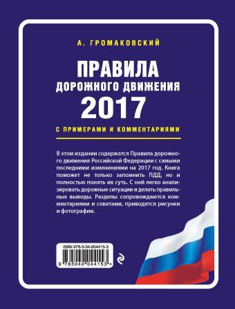 Правила дорожного движения с изм. и доп. на 2017 с примерами и комментариями (+таблица штрафов) Громаковский А.А.
