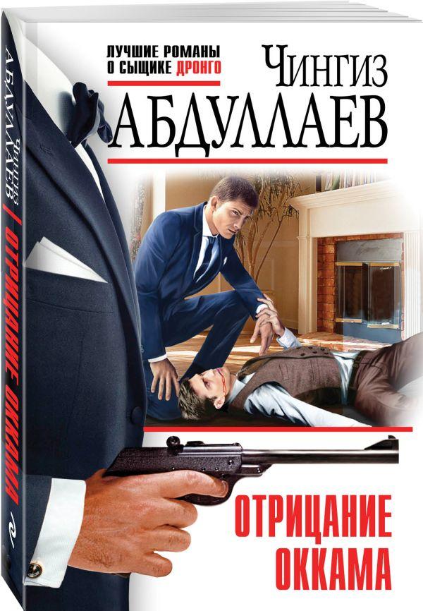 Отрицание Оккама Абдуллаев Ч.А.