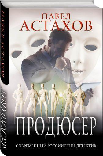 Павел Астахов - Продюсер обложка книги