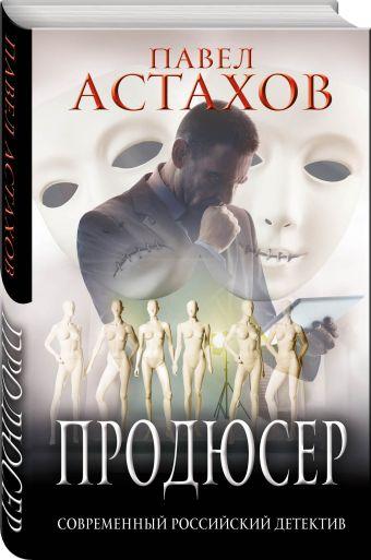 Продюсер Павел Астахов