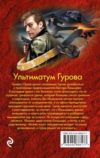 Ультиматум Гурова Николай Леонов, Алексей Макеев