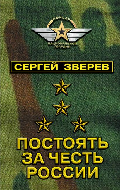 Постоять за честь России - фото 1