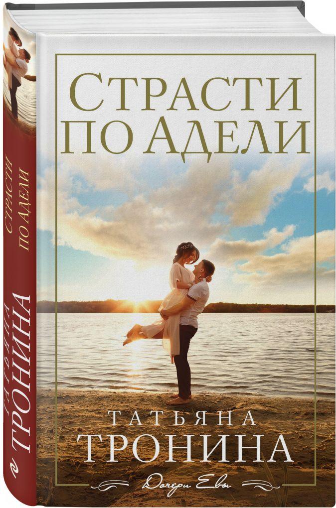 Страсти по Адели Татьяна Тронина