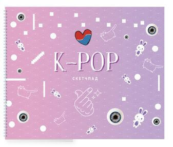 K-POP. Скетчбук (230х180мм, офсет 160 гр., 40 страниц, евроспираль)