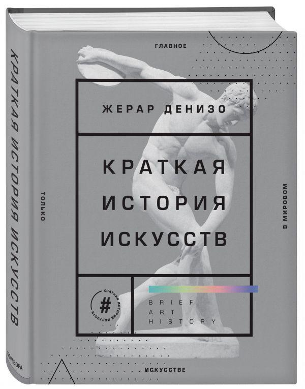 Zakazat.ru: Краткая история искусств. Самое главное о мировом искусстве. Денизо Жерар