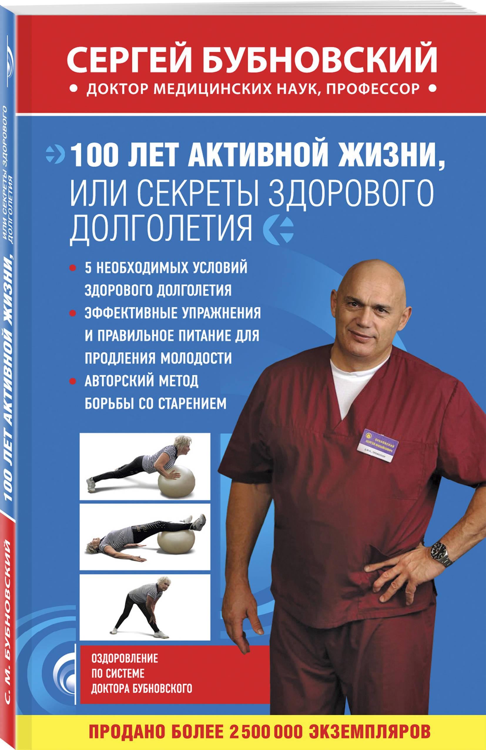 100 лет активной жизни, или Секреты здорового долголетия ( Бубновский Сергей Михайлович  )