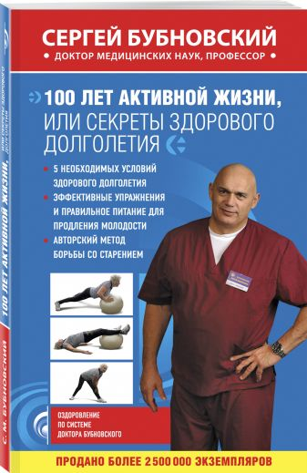 Сергей Бубновский - 100 лет активной жизни, или Секреты здорового долголетия обложка книги