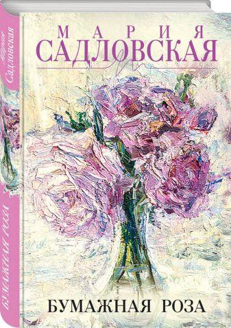 Мария Садловская - Бумажная роза обложка книги