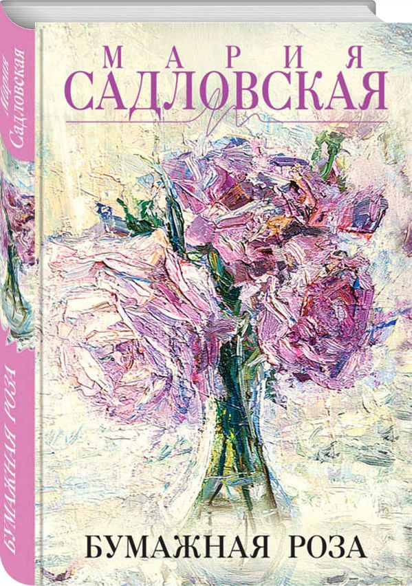 Бумажная роза Мария Садловская