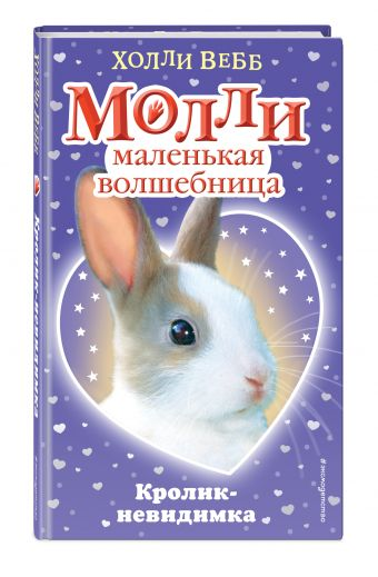 Кролик-невидимка Вебб Х.