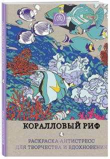 Коралловый риф. Раскраска-антистресс для творчества и вдохновения.