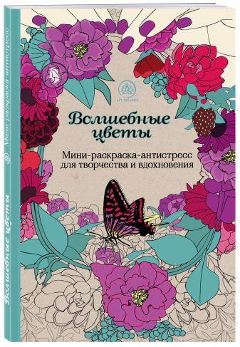 Волшебные цветы.Мини-раскраска-антистресс для творчества и вдохновения.