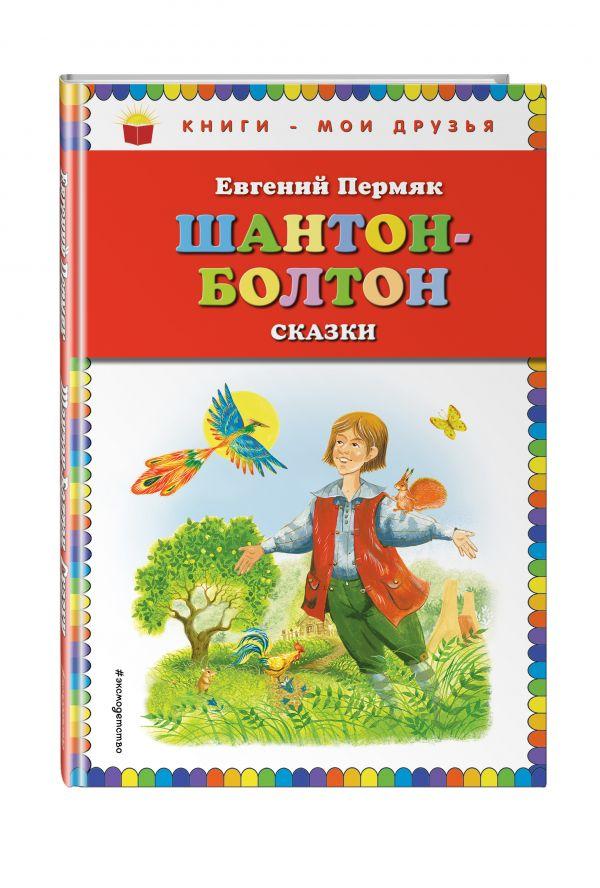 Пермяк Евгений Андреевич Шантон-Болтон. Сказки джоанна болтон серия