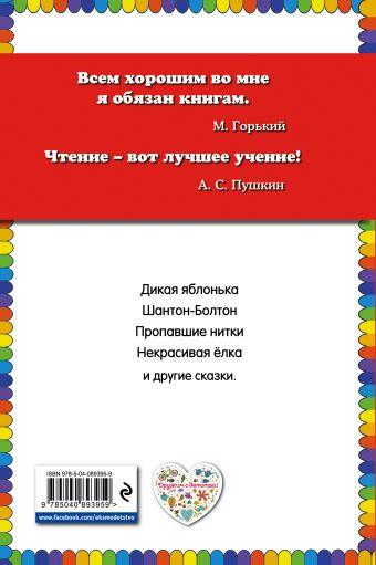 Шантон-Болтон. Сказки Евгений Пермяк