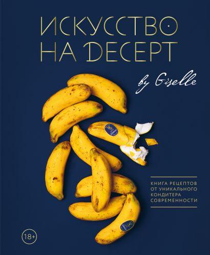 Искусство на десерт. Книга рецептов от уникального кондитера современности - фото 1