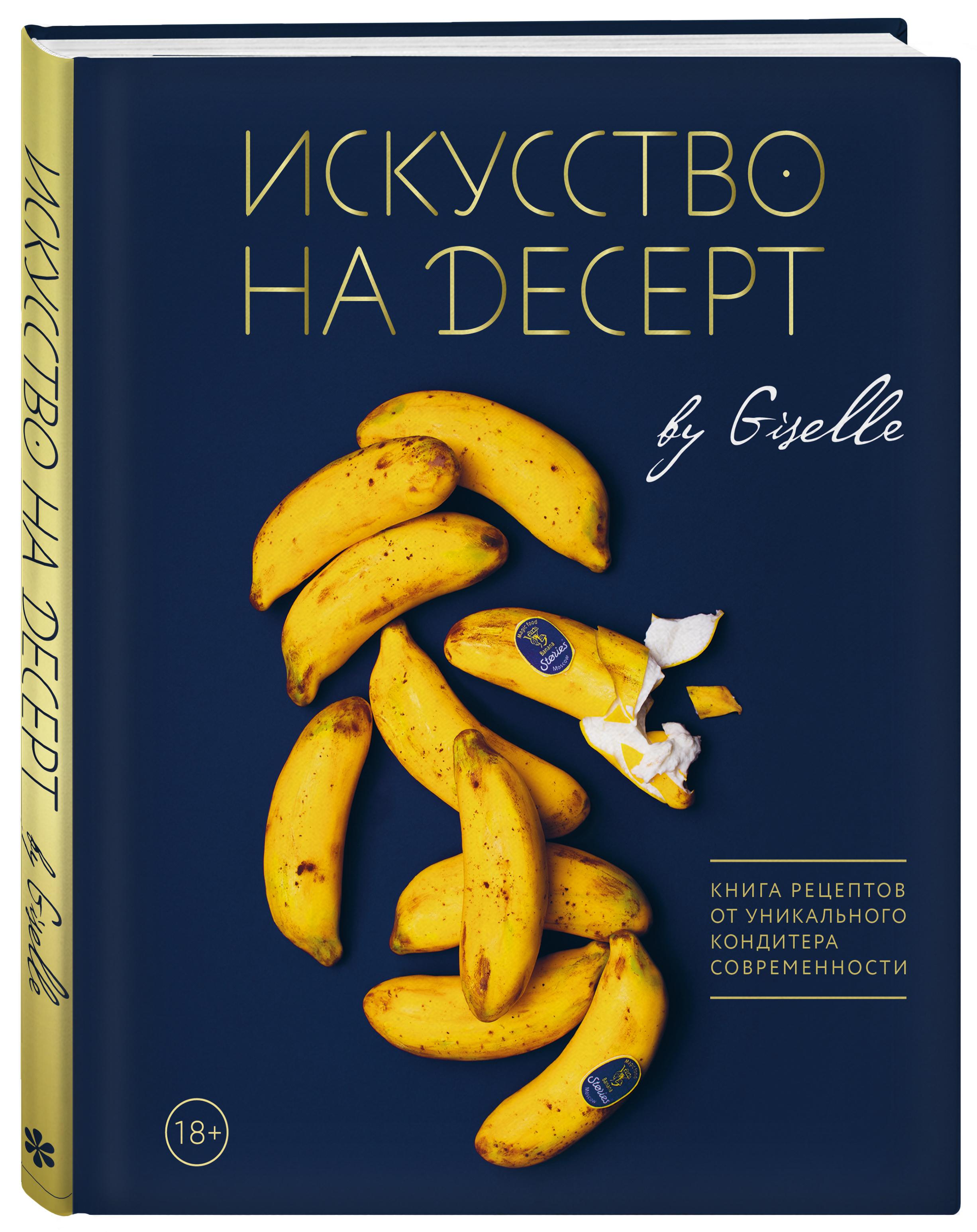 Г. Магдиева Искусство на десерт. Книга рецептов от уникального кондитера современности