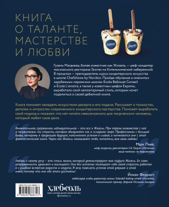 Искусство на десерт. Книга рецептов от уникального кондитера современности Г. Магдиева