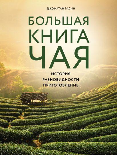 Большая книга чая (фотография) - фото 1