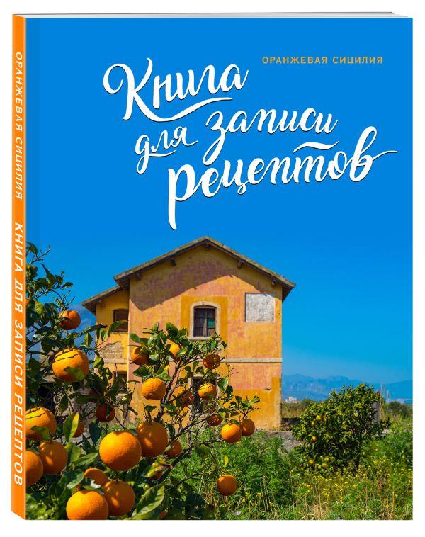интересно Книга для записи рецептов. Оранжевая Сицилия книга