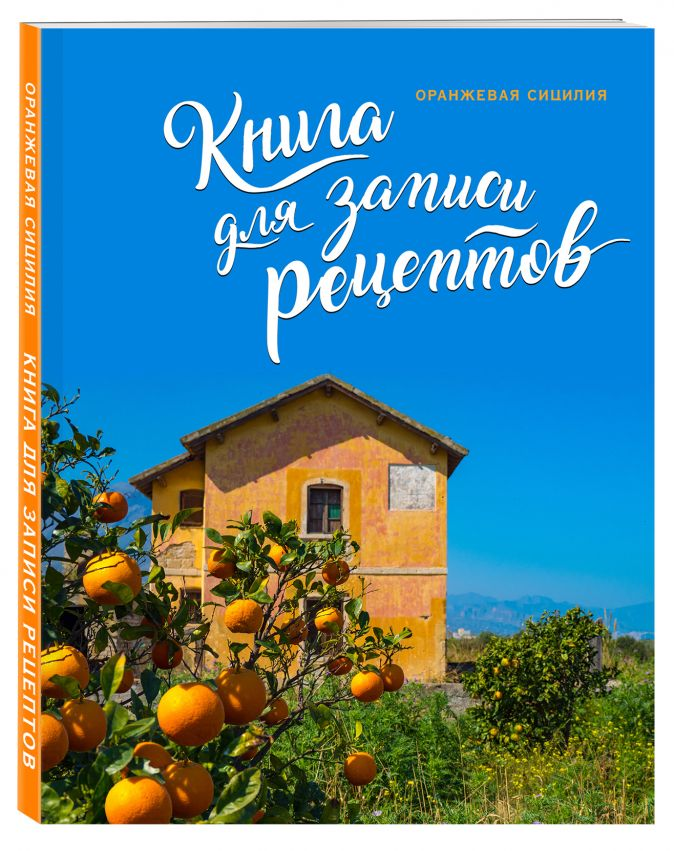 Книга для записи рецептов. Оранжевая Сицилия