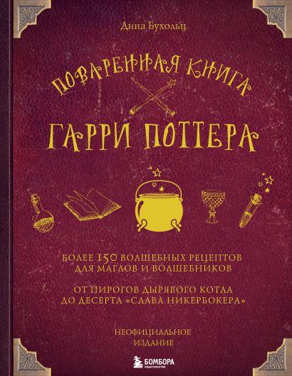 Поваренная книга Гарри Поттера - фото 1