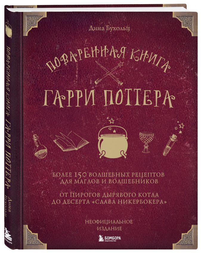 Дина Бухольц - Поваренная книга Гарри Поттера обложка книги