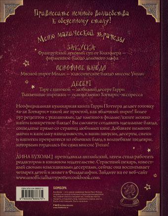 Поваренная книга Гарри Поттера Дина Бухольц