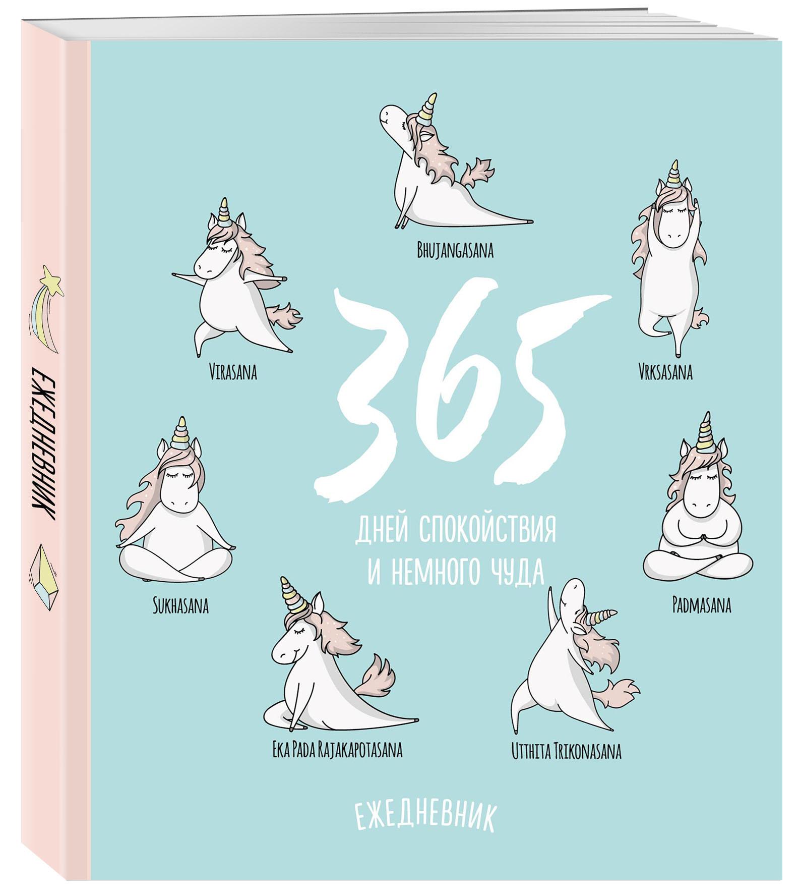 Ежедневник. Единороги (365 дней спокойствия), 140х155мм, мягкая обложка, SoftTouch, 160 стр.