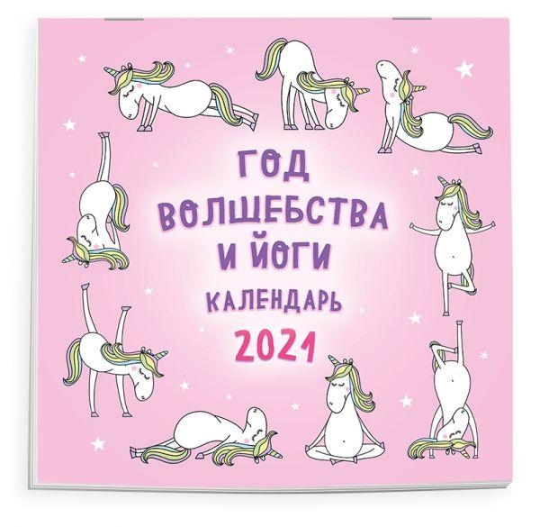 Настенный календарь на 2021 год «Год волшебства и йоги» , 30х30 см