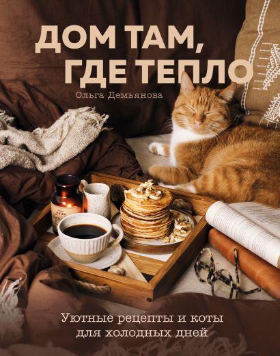 Дом там, где тепло. Уютные рецепты и коты для холодных дней - фото 1