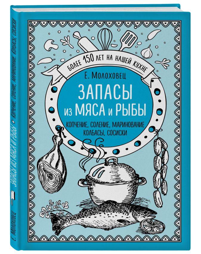 Е. Молоховец - Запасы из мяса и рыбы. Копчение. Соление. Маринование. Колбасы, сосиски обложка книги