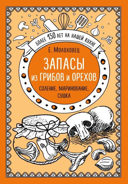 Запасы из грибов и орехов. Соление, маринование, сушка - фото 1