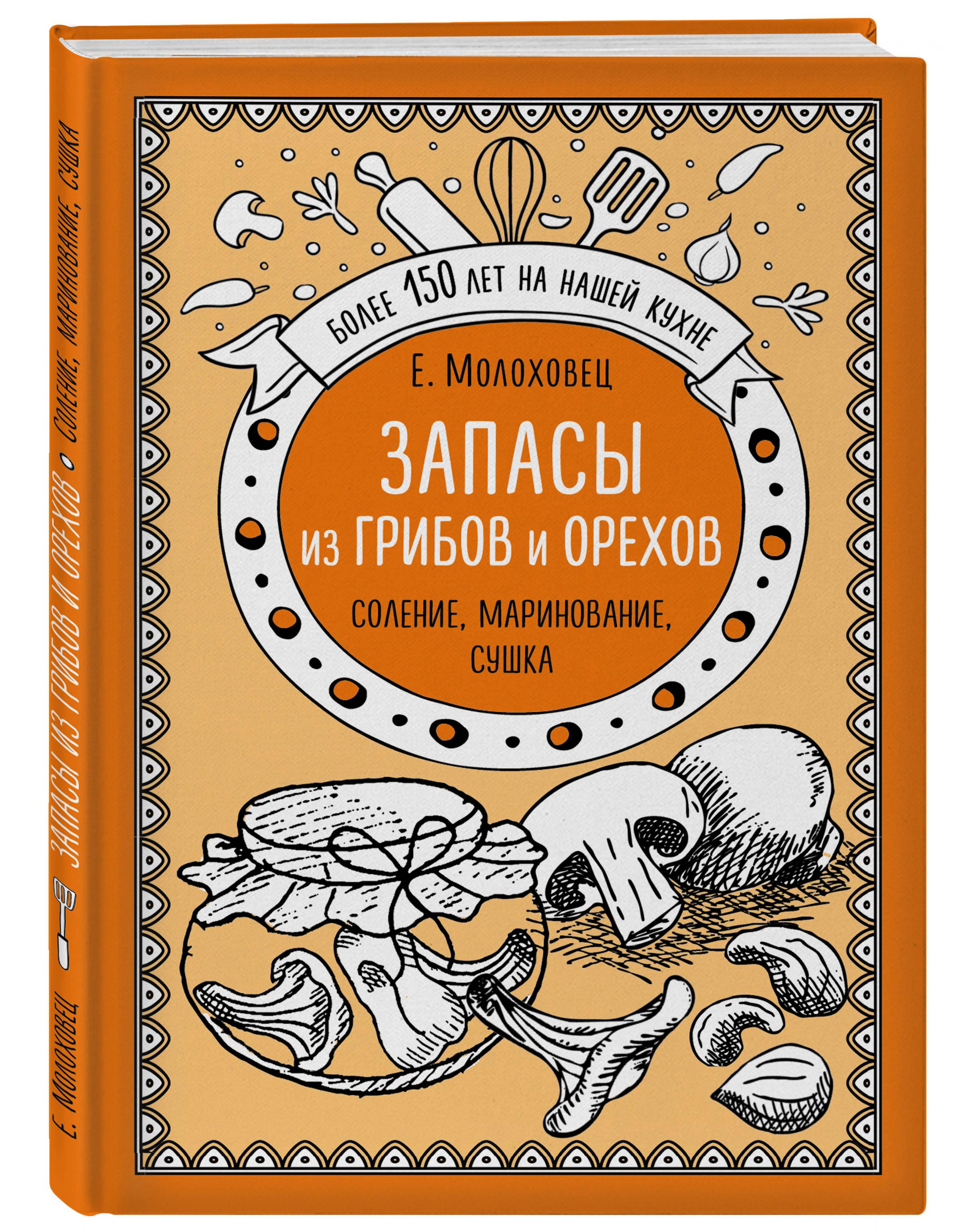 Е.Молоховец Запасы из грибов и орехов. Соление, маринование, сушка шампиньоны маринованные vitaland 580мл