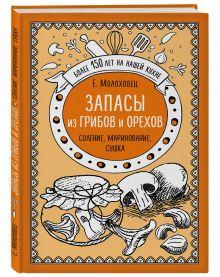 Запасы из грибов и орехов. Соление, маринование, сушка