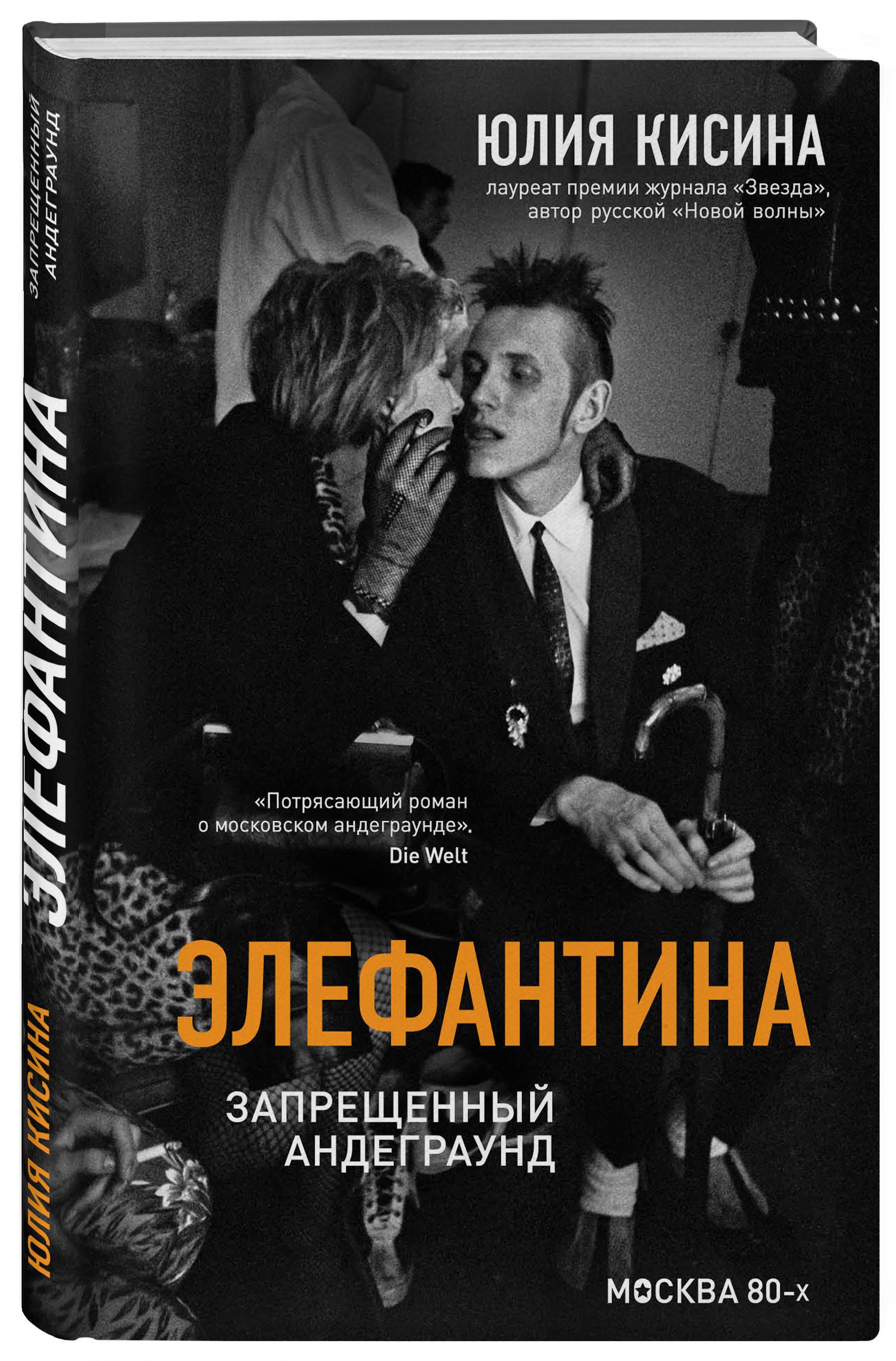 Кисина Ю. Элефантина. Запрещенный андеграунд ламинатор холодный в украине