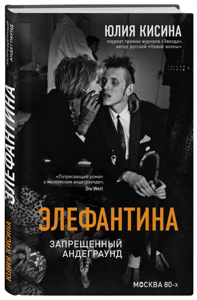 Юлия Кисина - Элефантина. Запрещенный андеграунд обложка книги