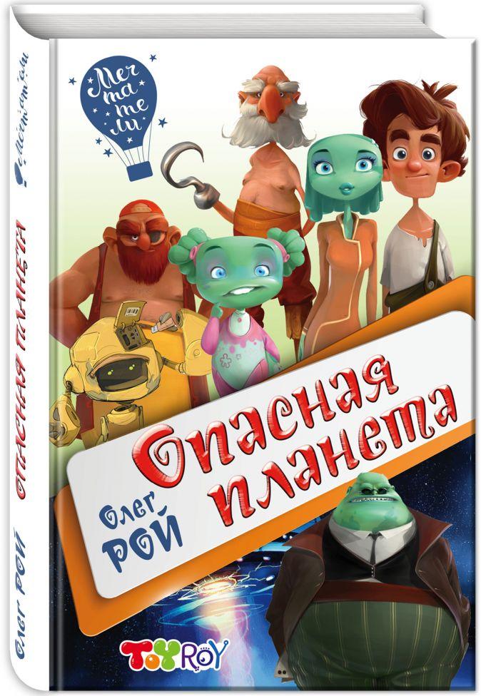 Олег Рой - Опасная планета обложка книги