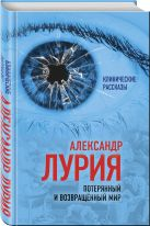 Лурия А.Р. - Потерянный и возвращенный мир. История одного ранения' обложка книги