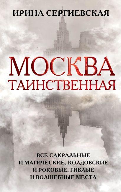Москва таинственная. Все сакральные и магические, колдовские и роковые, гиблые и волшебные места - фото 1