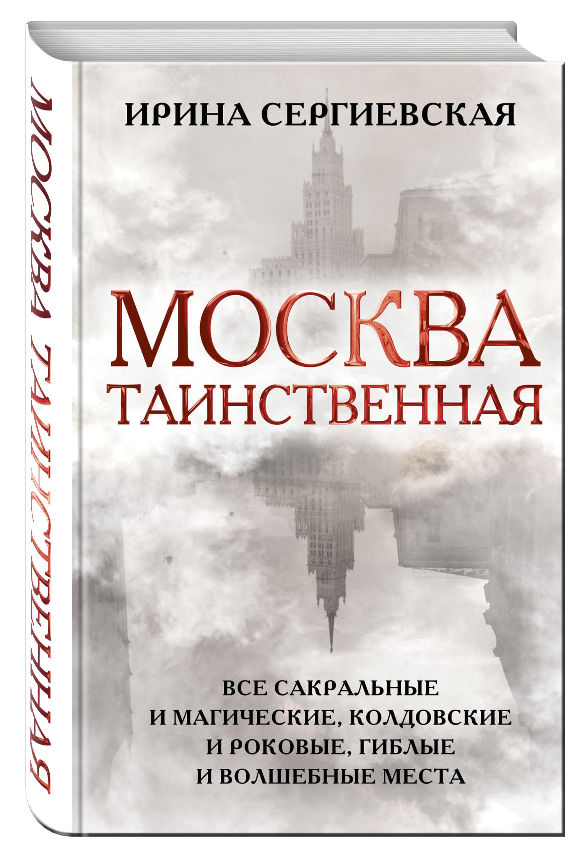 Москва таинственная. Все сакральные и магические, колдовские и роковые, гиблые и волшебные места от book24.ru