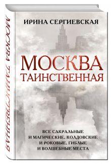 Таинственная Россия